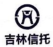 吉林省信托有限责任公司