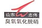 山东志伟电子科技有限公司