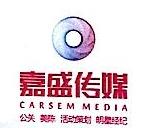 深圳市嘉盛传媒有限公司 最新采购和商业信息