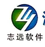 清远市志远软件技术服务有限公司
