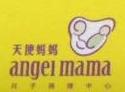 福建天使妈妈产后服务有限公司