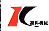 江阴市德科机械制造有限公司 最新采购和商业信息