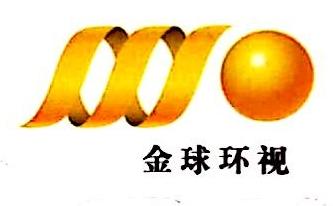 北京金球环视文化传媒有限公司 最新采购和商业信息