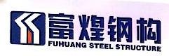 安徽富煌钢构股份有限公司 最新采购和商业信息