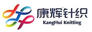 南平市康辉针织有限公司 最新采购和商业信息