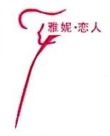 北京雅妮伊人服装有限公司 最新采购和商业信息