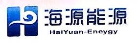 深圳市海源能源科技有限公司 最新采购和商业信息