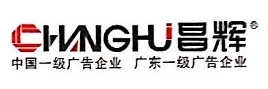 广东昌辉传媒投资有限公司 最新采购和商业信息