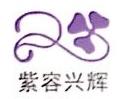 北京紫容兴辉食品有限公司 最新采购和商业信息