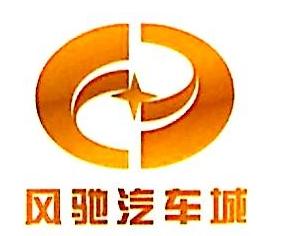 博白县风驰汽车销售服务有限公司 最新采购和商业信息