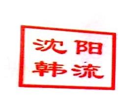 沈阳韩流食品有限公司 最新采购和商业信息