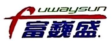 深圳市富巍盛科技有限公司 最新采购和商业信息