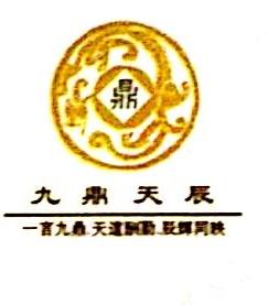 九鼎天辰(北京)投资咨询有限公司 最新采购和商业信息