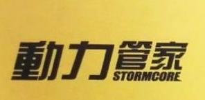 珠海横琴动力管家实业有限公司 最新采购和商业信息