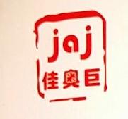 北京佳奥巨家具有限公司 最新采购和商业信息