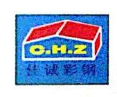 上海住乐钢结构有限公司