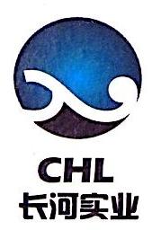 福州长河实业有限公司 最新采购和商业信息