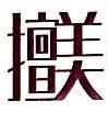 上海擅美广告有限公司