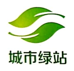 深圳城市绿站科技有限公司 最新采购和商业信息