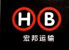 上海宏邦运输有限公司 最新采购和商业信息