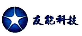 北京友能科技有限公司 最新采购和商业信息