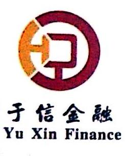 上海于信金融信息服务有限公司