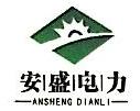 江西安盛电力有限公司 最新采购和商业信息