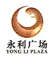 浙江永利中心城投资有限公司 最新采购和商业信息