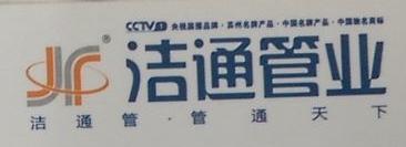 吴江市洁通管业有限公司