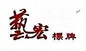佛山市顺德区艺宏标牌技术有限公司 最新采购和商业信息