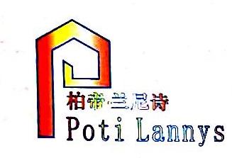 重庆柏沣家具有限公司 最新采购和商业信息