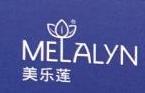 福州美乐莲生物科技有限公司 最新采购和商业信息