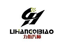 温州市力航汽车标准件厂 最新采购和商业信息