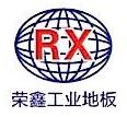 东莞市荣鑫工业地板科技有限公司 最新采购和商业信息