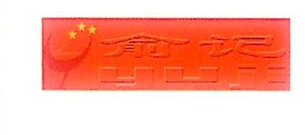 上海徽杭餐饮有限公司 最新采购和商业信息