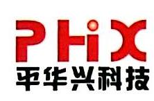 深圳市平华兴科技有限公司 最新采购和商业信息