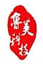 上海鲁美智能科技有限公司 最新采购和商业信息