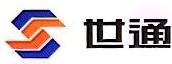 广东世通投资控股集团有限公司 最新采购和商业信息