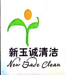 深圳市新玉诚清洁服务有限公司 最新采购和商业信息