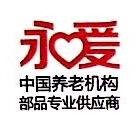 广东永爱养老产业有限公司