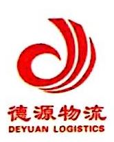 深圳市德源物流有限公司 最新采购和商业信息
