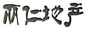 上海丽仁行房地产经纪有限公司 最新采购和商业信息