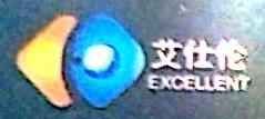 中山市艾仕伦照明电器厂 最新采购和商业信息