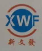 深圳市新文发精密五金制品有限公司 最新采购和商业信息