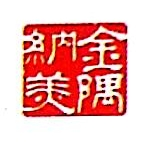 北京纳美科技发展有限责任公司 最新采购和商业信息