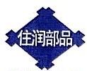 惠州住润汽车部品有限公司 最新采购和商业信息