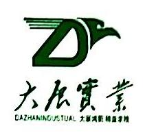 衡阳市大展实业有限公司