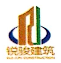 广州锐骏建筑工程有限公司 最新采购和商业信息