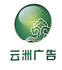定陶县云洲广告装饰有限公司 最新采购和商业信息