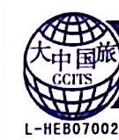 保定市大中国际旅行社有限公司